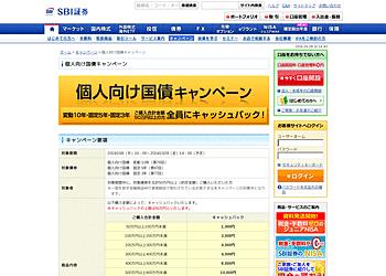 【SBI証券】 期間中に、対象債券を合計50万円以上ご購入いただいた方に金額に応じてキャッシュバックします。
