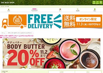 【ザ・ボディショップ】 ボディバター&ボディクリームが20%OFF!