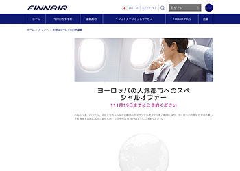 【Finnair】 日本-ヨーロッパ間の運賃(エコノミークラス&ビジネスクラス)がお得に!