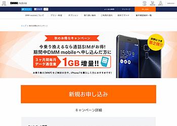 【DMM mobile】 対象プランにお申し込みで、3か月間毎月データ通信量1GB増量!