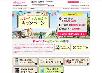【ベルメゾンネット】 スタート&おかえりキャンペーン ネット限定7商品30%オフ!など