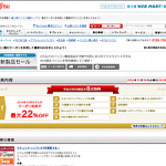 【富士通WEB MART】 クーポン利用で最新FMVが22%offなど8大特典