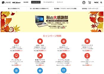 【NEC Direct】 秋の大感謝祭。大容量メモリ、大容量HDD・SSDへのアップグレードがお得です。