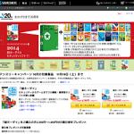 【ソースネクスト】 「超ホーダイ」1年版・3年版を購入すると、500円~1,000円分の割引券がもらえる!