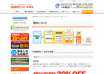 【挨拶状.com】 印刷料金が早期Web割引で30%OFF!