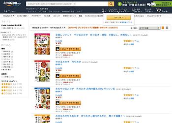 【Amazon.co.jp】 「ぴっかぴか小デジ感謝祭!WINTER」開催中!対象タイトルが30%OFF!