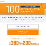 【楽天マガジン】 エントリー&お申し込みで、もれなく楽天スーパーポイントを100ポイントプレゼント!
