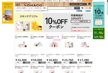 【LOHACO】 スキンケアコフレの対象商品がクーポン利用で10%OFF。