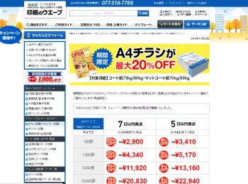 【WAVE】 チラシ印刷キャンペーン。A4チラシの印刷が最大20%OFFになります。
