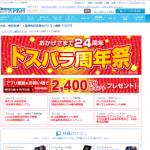 【ドスパラ】 ドスパラ24周年祭 パソコン・PCパーツ・上海問屋商品がお買得!!