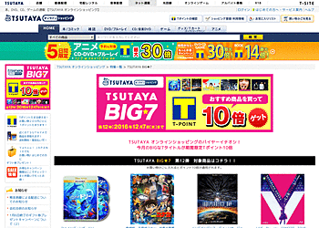 【TSUTAYA オンラインショッピング】 TSUTAYA オンラインショッピングのバイヤーイチオシ! 今月のBIGな7タイトルが期間限定Tポイント10倍