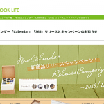 【MYBOOK LIFE】 新商品カレンダー「Calendar」「365」の割引キャンペーン実施中!