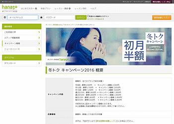 【オンライン英会話hanaso】 期間中新規入会の方はすべてのプランで初月半額になります。
