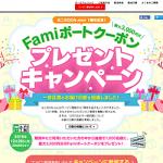 【はこBOON mini】 期間中にコンビニ配送を申し込むと、最大3,000円分のFamiポートクーポンが当たる!