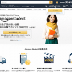 【Amazon.co.jp】 学生限定!お急ぎ便使い放題!無料体験でポイント2,000円分!