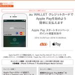 【au WALLET クレジットカード】 ApplePayスタートキャンペーン!100ポイントが貰える&ApplePay決済分のポイント2倍