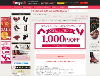 【リゲッタ】 ローファー2足以上ご購入で1,000円OFFキャンペーン実施中。