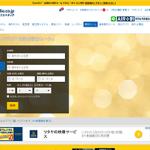 【エクスペディア】 10周年記念セール開催!ホテル10%OFFクーポンただいま配布中!