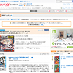 【Yahoo!ブックストア】 「ブラッククローバー」アニメ化記念!田畠裕基先生の2作品の第1巻が期間限定で無料!