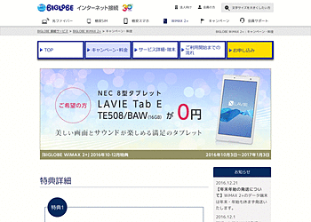 【BIGLOBE】 「BIGLOBE WiMAX 2+」ご利用でタブレット0円、データ端末代と月額料金値引き!