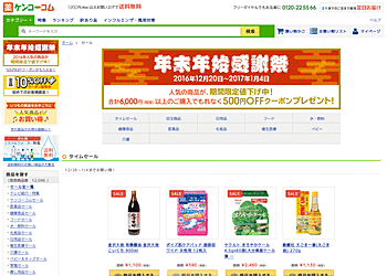 【ケンコーコム】 年末年始感謝祭。人気の商品が期間限定値下げ中&6000円以上購入で500円OFFクーポンプレゼント。