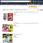 【Kindleストア】 Kindle本まとめ買いタイトルが、希望小売価格から最大50%OFF!