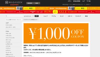 【MAGASEEK】 対象ショップで1回の注文が税込5,400円以上の方は1,000円OFFクーポンがご利用できるキャンペーンが開催中
