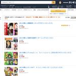 【Amazon.co.jp】 まとめ買いセール実施中!講談社コミックが20%OFF!