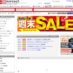 【カメラのキタムラ】 バレンタインセール実施中。多ジャンル、多数の商品が特価。