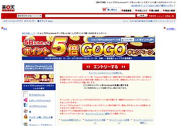 [楽天市場]ショップのFacebookページをいいね!してポイント5倍!GOGOキャンペーン