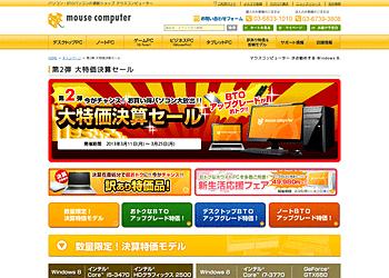 [マウスコンピューター]【第2弾 お買得パソコン】大特価決算セール!BTOアップグレードがお得!