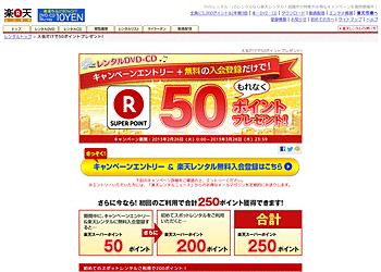 [楽天レンタル]キャンペーンエントリー+無料の入会登録だけで50ポイントプレゼント!