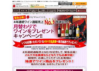 [My Wine CLUB] 4年連続ワイン通販売上No.1感謝記念!月替わりでワインプレゼント!合計230名様