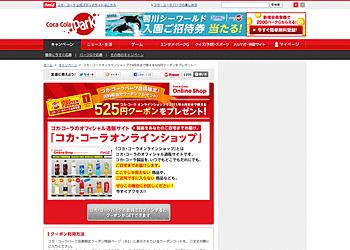 [コカ・コーラオンラインショップ]会員の方限定でコカ・コーラオンラインショップで使用できる525円クーポンをプレゼント