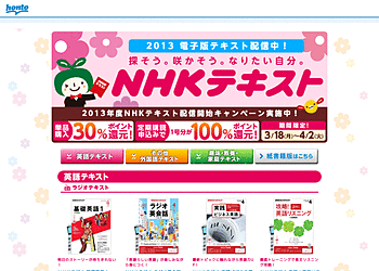 [honto]探そう。咲かそう。なりたい自分!2013電子版テキスト配信中!NHKテキスト単品購入30%ポイント還元!