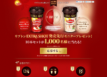 [Lipton]Lipton Extra SHOT 先行モニターキャンペーン 10本セットを1000名様にプレゼント