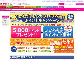 【ヤマダモール】毎月21日~翌月20日までエントリー。いいね!でもらえるポイントが増えるポイントキャンペーン。