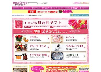 【イオンショップ】母の日の贈り物を、割引価格にて販売