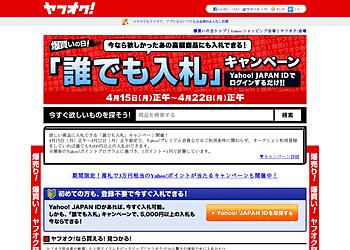 【ヤフオク】「誰でも入札」キャンペーン、Yahoo!プレミアム会員でなくても5,000円以上の入札ができる