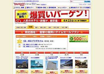 【Yahoo!JAPANトラベル】売り切れ御免!爆買いバーゲン!人気のホテル・旅館が最安値!