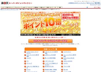 【楽天スーパーポイントギャラリー】買って楽しい!貰って嬉しい!対象ショップ全商品ポイント10倍キャンペーン!