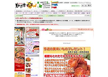 【とれたて!美味いもの市】新鮮なとれたてホタテをキムチに『北海道海鮮松前キムチ』を2名様にプレゼント!