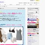 【伊勢丹オンライン】夏のマタニティ・ベビー用品バーゲン!必要なもの、出産前に、しっかり準備!