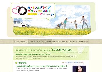 【東京FM】春の写真を投稿すると抽選で10名様に「旅行券1万円分」をプレゼント!