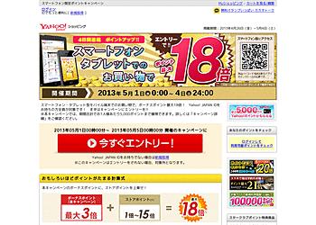 【Yahoo!ショッピング】スマートフォン・タブレット型モバイル端末で購入すると、Yahoo!ポイントが最大18倍になります。