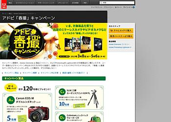 【Adobe】対象の商品を購入後、ユーザー登録で抽選でデジカメなどが当たるキャンペーン