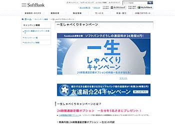 【ソフトバンク】24時間通話定額オプション一生分が5名様にあたるキャンペーン!