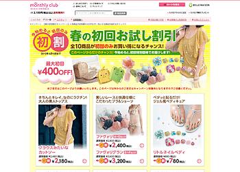 【マンスリークラブネット】春の初回お試し割引、10商品、最大初回¥400OFF!