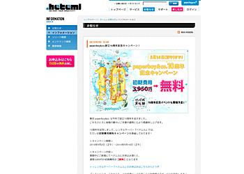 【ヘテムル】10周年を記念してレンタルサーバー『ヘテムル』では、 ただいま初期費用無料キャンペーンを開催