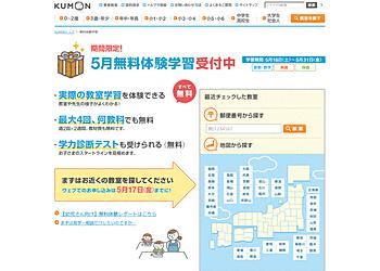 【KUMON】5月無料体験学習受付中、体験参加のみOK!